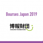 bourse Hakuho Foundation