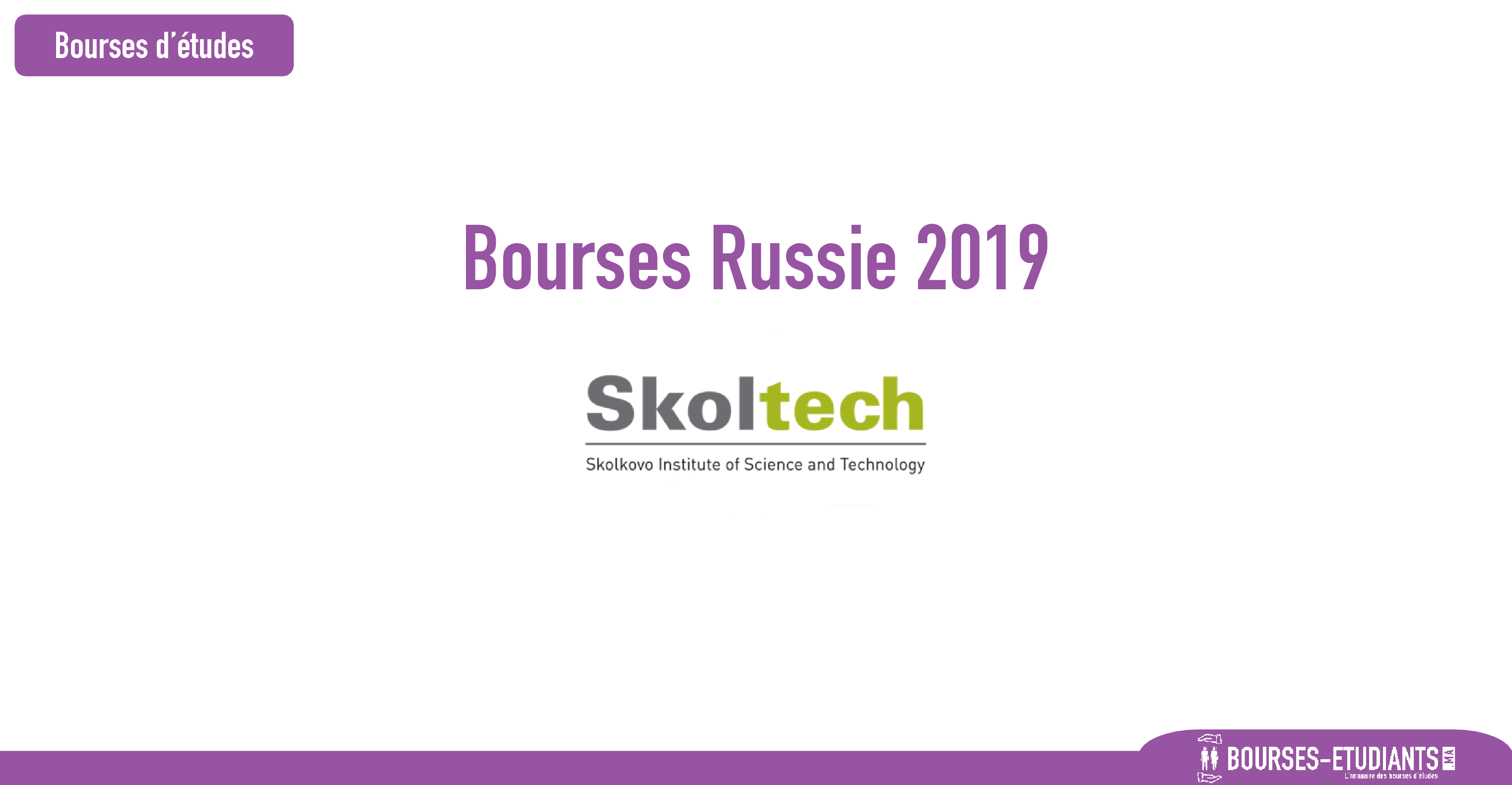 bourse Skolkovo Institute